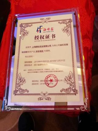 上海颜钛海鑫峰